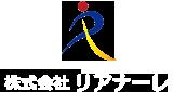 派遣なら宮城県仙台市の株式会社リアナーレ|ドライバー正社員募集中!