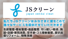 JSクリーン|生前整理・福祉整理・遺品整理、引っ越し・輸送、施設・店舗・車両消臭、空き家・ゴミ屋敷整理、原状回復リフォーム、特殊清掃はお任せください